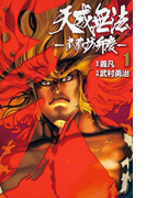 【全1-8セット】天威無法 武蔵坊弁慶(ヒーローズコミックス)