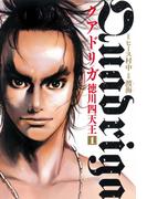 【全1-2セット】クアドリガ 徳川四天王(ヒーローズコミックス)