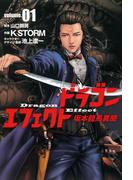 【全1-3セット】ドラゴンエフェクト 坂本龍馬異聞(ヒーローズコミックス)