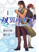 【全1-5セット】双翼のギフト(ヒーローズコミックス)