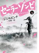【全1-4セット】セーラーゾンビ(ヒーローズコミックス)