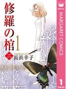 【1-5セット】修羅の棺(マーガレットコミックスDIGITAL)