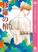 【6-10セット】修羅の棺(マーガレットコミックスDIGITAL)