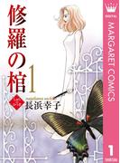 【全1-12セット】修羅の棺(マーガレットコミックスDIGITAL)