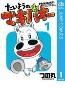 【1-5セット】たいようのマキバオー(ジャンプコミックスDIGITAL)