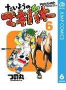【6-10セット】たいようのマキバオー(ジャンプコミックスDIGITAL)
