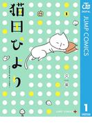 【全1-2セット】猫田びより(ジャンプコミックスDIGITAL)
