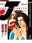 【1-5セット】J THE OUTLAWYER(ヤングジャンプコミックスDIGITAL)
