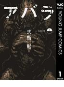 【全1-2セット】ABARA(ヤングジャンプコミックスDIGITAL)