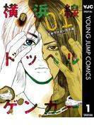 【全1-4セット】横浜線ドッペルゲンガー(ヤングジャンプコミックスDIGITAL)