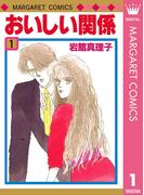 【全1-2セット】おいしい関係(マーガレットコミックスDIGITAL)