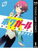【1-5セット】ボクガール(ヤングジャンプコミックスDIGITAL)