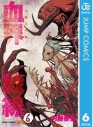 【6-10セット】血界戦線(ジャンプコミックスDIGITAL)