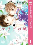 【全1-2セット】マリアの城(マーガレットコミックスDIGITAL)