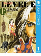 【全1-2セット】レベルE(ジャンプコミックスDIGITAL)