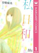 【全1-3セット】私日和(マーガレットコミックスDIGITAL)