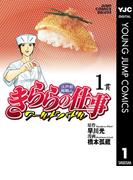 【1-5セット】江戸前鮨職人 きららの仕事 ワールドバトル(ヤングジャンプコミックスDIGITAL)