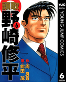【6-10セット】頭取 野崎修平(ヤングジャンプコミックスDIGITAL)
