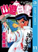 【11-15セット】幽★遊★白書(ジャンプコミックスDIGITAL)