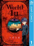 【全1-2セット】World 4u_(ジャンプコミックスDIGITAL)