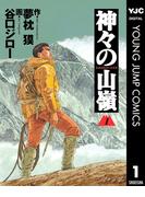 【全1-5セット】神々の山嶺(ヤングジャンプコミックスDIGITAL)