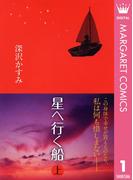 【全1-2セット】星へ行く船(マーガレットコミックスDIGITAL)
