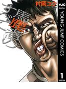 【全1-4セット】馬鹿者のすべて(ヤングジャンプコミックスDIGITAL)