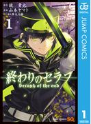 【1-5セット】終わりのセラフ(ジャンプコミックスDIGITAL)