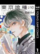 【全1-12セット】東京喰種トーキョーグール:re(ヤングジャンプコミックスDIGITAL)
