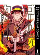【全1-10セット】ゴールデンカムイ(ヤングジャンプコミックスDIGITAL)