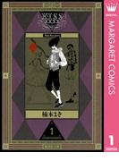 【全1-3セット】KISSxxxx(マーガレットコミックスDIGITAL)