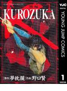 【1-5セット】KUROZUKA―黒塚―(ヤングジャンプコミックスDIGITAL)