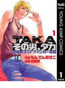 【全1-3セット】その男、タカ 加藤鷹ゴッドフィンガー伝説(ヤングジャンプコミックスDIGITAL)