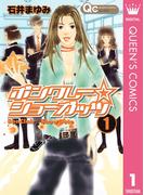 【全1-3セット】ボンクレー☆ショーガッツ(クイーンズコミックスDIGITAL)