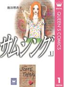 【全1-4セット】サムシング(クイーンズコミックスDIGITAL)