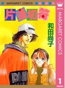 【1-5セット】片道切符シリーズ(マーガレットコミックスDIGITAL)