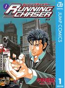 【全1-3セット】RUNNING CHASER(ジャンプコミックスDIGITAL)