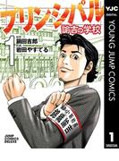 【全1-2セット】プリンシパル 諭吉の学校(ヤングジャンプコミックスDIGITAL)