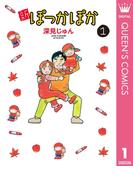 【全1-3セット】新ぽっかぽか(クイーンズコミックスDIGITAL)