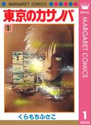 【全1-2セット】東京のカサノバ(マーガレットコミックスDIGITAL)