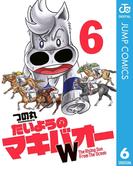 【6-10セット】たいようのマキバオーW(ジャンプコミックスDIGITAL)