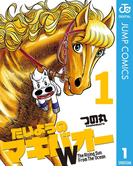 【全1-20セット】たいようのマキバオーW(ジャンプコミックスDIGITAL)