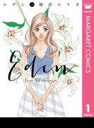 【全1-2セット】エデン(マーガレットコミックスDIGITAL)
