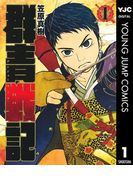 【全1-15セット】群青戦記 グンジョーセンキ(ヤングジャンプコミックスDIGITAL)