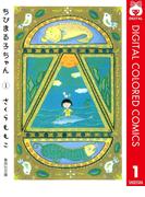 【1-5セット】ちびまる子ちゃん カラー版(りぼんマスコットコミックスDIGITAL)