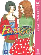 【全1-5セット】FUTAGO―ふたご―(クイーンズコミックスDIGITAL)