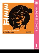 【全1-2セット】ミミ正―吉祥寺で暮らすミミと正太郎の物語―(マーガレットコミックスDIGITAL)