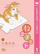 【全1-3セット】ねこノート(マーガレットコミックスDIGITAL)