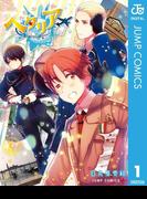 【全1-3セット】ヘタリア World☆Stars(ジャンプコミックスDIGITAL)