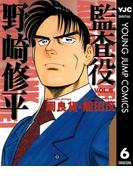 【6-10セット】監査役 野崎修平(ヤングジャンプコミックスDIGITAL)